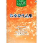 STAGEA エレクトーン&エレクトーン Vol.13 中級 上級 吹奏楽作品集 ヤマハミュージックメディア