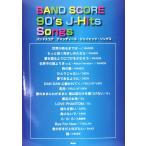 ショッピングバンド バンドスコア 90's J-Hits Songs ケイエムピー