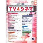 ピアノで弾く TV&シネマ2016 ヤマハミュージックメディア