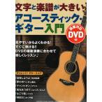 ショッピングギター 文字と楽譜が大きい アコースティックギター入門 講座対応DVD付 ヤマハミュージックメディア