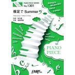 PP1301 裸足でSummer 乃木坂46 ピアノピース フェアリー