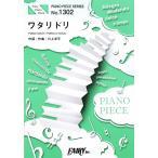PP1302 ワタリドリ Alexandros ピアノピース フェアリー