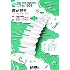 PP1304 君が好き 西野カナ ピアノピース フェアリー