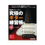 究極のギター練習帳 大型増強版 リットーミュージック
