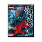 ギター・マガジン 地獄のリズム・トレーニング・フレーズリットーミュージック