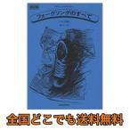 プロフェショナルユース フォークソングのすべて 改訂版 ベスト524 全音楽譜出版社