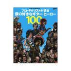 プロ・ギタリストが語る 僕の好きなギター・ヒーロー100 リットーミュージック