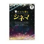 ピアノと歌う シネマ ムーン・リバー  ピアノ伴奏CD付 ヤマハミュージックメディア