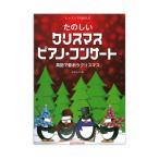 レッスンでも使える たのしいクリスマス・ピアノ・コンサート 英語で歌おうクリスマス ドリームミュージックファクトリー