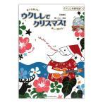 誰でも弾ける!楽しく弾ける! ウクレレでクリスマス! 第2版 ウクレレ基礎知識つき 模範演奏CD付 全音楽譜出版社