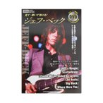 楽譜 見て 聴いて弾ける  ジェフ ベック DVD付 ミテ キイテヒケル  ジェフ ベック DVDヅケ
