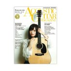 アコースティック・ギター・マガジン 2016年12月号 Vol.70 リットーミュージック