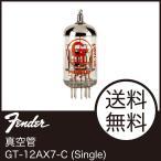 Fender GT-12AX7-C (Single) 真空管