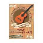 CDでマスター やさしいクラシック ギター入門 ドレミ楽譜出版社