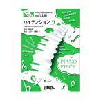 PP1338 ハイテンション AKB48 ピアノピース フェアリー