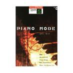 STAGEA ポピュラー 5級 Vol.100 PIANO MODE ピアノ・モード ヤマハミュージックメディア