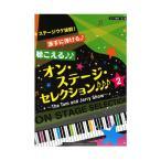 ピアノ連弾 ステージウケ抜群!派手に弾ける♪ 聴こえる♪♪ オン・ステージ・セレクション2♪♪♪ ヤマハミュージックメディア