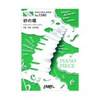 PP1340 砂の塔 THE YELLOW MONKEY ピアノピース フェアリー