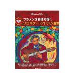 ショッピングギター フラメンコ奏法で弾く 情熱のソロギター・アレンジ曲集 模範演奏CD付 ドレミ楽譜出版社