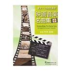 ギターソロのための映画音楽名曲集Vol.1 現代ギター社