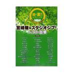 超・楽らくピアノソロ 宮崎駿&スタジオジブリ ベスト曲集 保存版 デプロMP