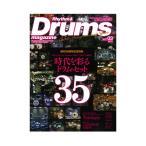リズム&ドラム・マガジン 2017年3月号 リットーミュージック