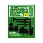 目からウロコのジャズ・アドリブ・マスター術 CD付 シンコーミュージック