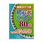 音名カナつき初心者ピアノ80曲 やさしく弾けるスタジオジブリソング シンコーミュージック