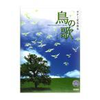 楽譜 ギター愛奏曲集 鳥の歌 模範演奏CD付 ギターアイソウキョクシュウトリノウタモハンエンソウCDツキ