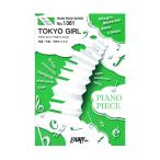 PP1361 TOKYO GIRL Perfume ピアノピース フェアリー