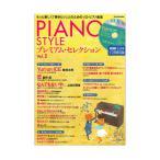 ショッピングピアノ PIANO STYLE プレミアム・セレクションVol.2 CD付き リットーミュージック