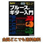 ショッピングギター ブルースギター入門 3種ブルースのフルコース CD2枚付 リットーミュージック