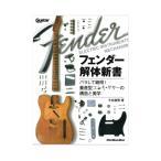 フェンダー解体新書 バラして納得!量産型エレキギターの構造と美学 リットーミュージック
