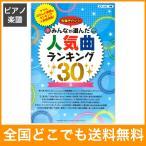 ピアノソロ 今弾きたい!!みんなが選んだ人気曲ランキング30 恋 ヤマハミュージックメディア