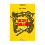 SONGS of TATSURO YAMASHITA on BRASS リットーミュージック