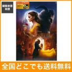 STAGEA ディズニー 6〜5級 Vol.5 美女と野獣 ヤマハミュージックメディア