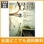 アコースティック・ギター・マガジン 2017年6月号 Vol.72 リットーミュージック