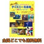ピアノでたのしく! ディズニー名曲集〜10ストーリーズ〜 ヤマハミュージックメディア