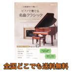 ピアノで奏でる名曲クラシック 自由現代社