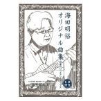 日本のハワイアン&ポップス 海田明裕オリジナル曲集 CD付き オンキョウパブリッシュ