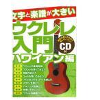 文字と楽譜が大きい ウクレレ入門 ハワイアン編 CD付 ヤマハミュージックメディア