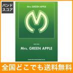 バンドスコア Mrs. GREEN APPLE 「Mrs. GREEN APPLE」 シンコーミュージック
