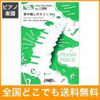 PP1399 背中越しのチャンス 亀と山P ピアノピース フェアリー