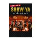 バンドスコア SHOW-YA 究極のバンドスコア ベストセレクション ヤマハミュージックメディア