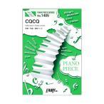 chuya-online.com Yahoo!店で買える「PP1405 CQCQ 神様、僕は気づいてしまった ピアノピース フェアリー」の画像です。価格は648円になります。