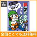 明日から使えるギター!超めちゃウケおもしろソング! 改訂版 ケイエムピー