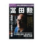日本の音楽家を知るシリーズ 冨田勲 ヤマハミュージックメディア