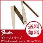 ショッピングストラップ Fender 2 Distressed Leather Strap White ギターストラップ