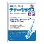見て聴いて必ず吹ける テナー・サックス入門 レッスンCD付 ドレミ楽譜出版社