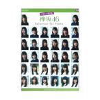 ピアノソロ やさしく弾ける 欅坂46 Selection for Piano ヤマハミュージックメディア